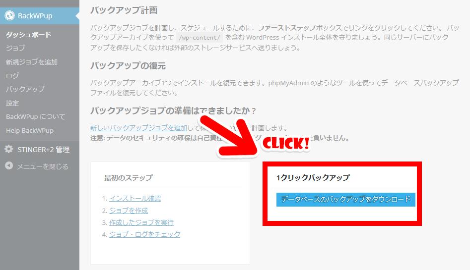 『BackUpup』の[データベースのバックアップをダウンロード」をクリック