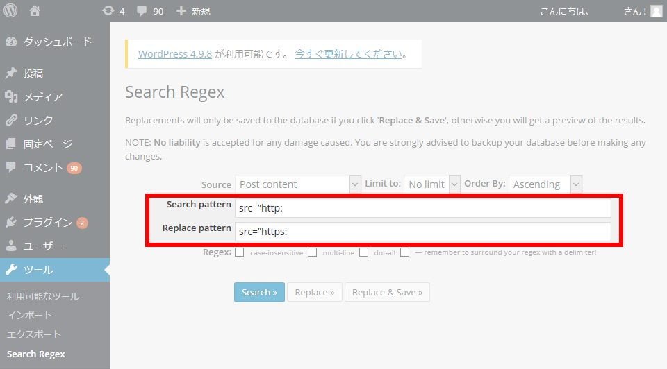 「Search Regex」で『http』→『https』一括変換