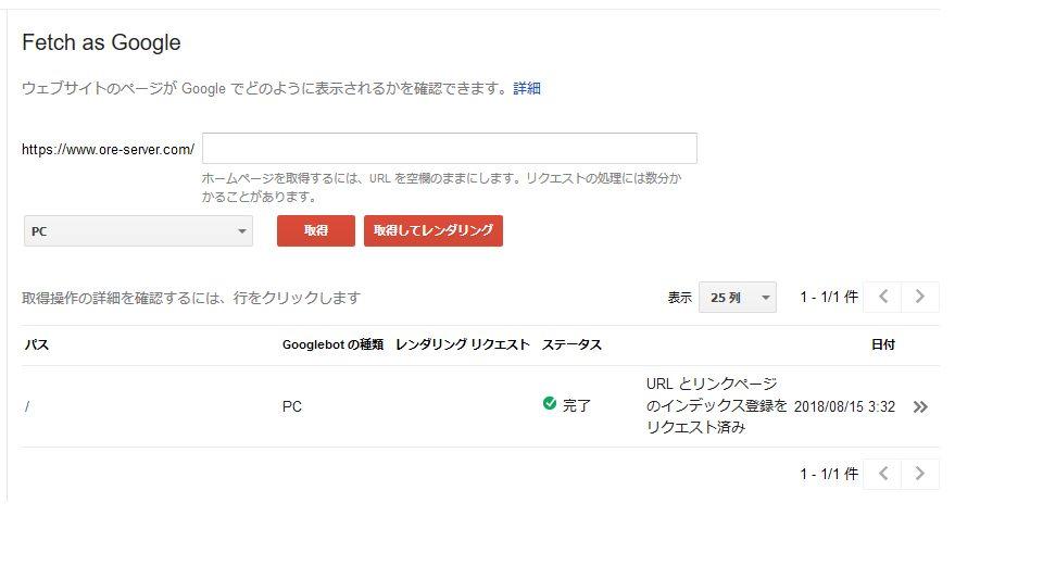 Fetch as Googleでインデックススクロールの申請