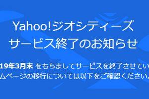 ahoo!ジオシティーズ サービス終了のお知らせ