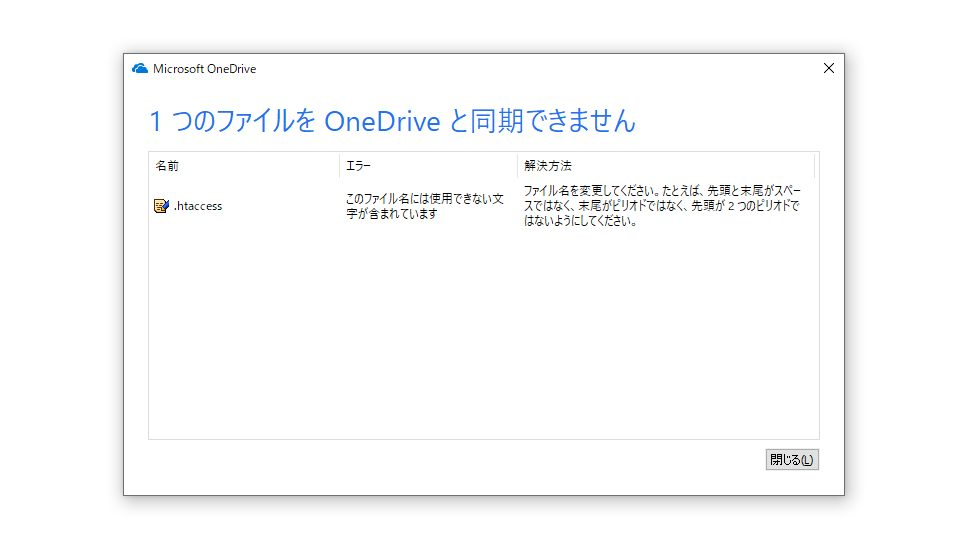 「.htaccess」ファイルはOneDriveと同期できません
