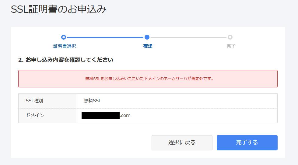 無料SSLをお申込みいただいたドメインのネームサーバーが規定外です。