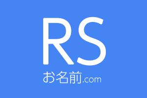 RSプラン(お名前.com)