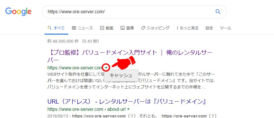 Googleのキャッシュ