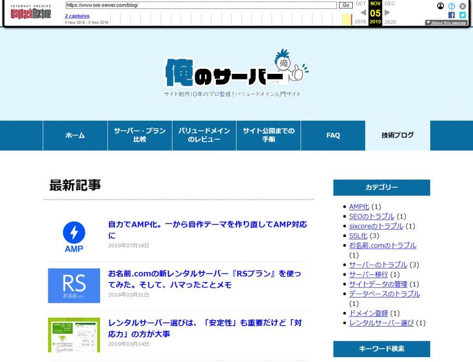 インターネットアーカイブに保存されたページ