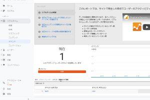 Google Analyticsでクリック数のイベント測定